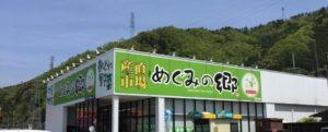 12めぐみの郷 和田山店