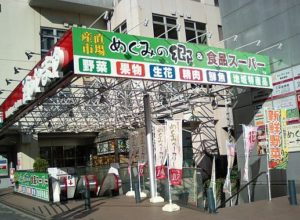 めぐみの郷六甲道2