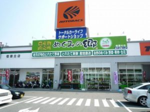 めぐみの郷塩屋北店