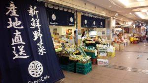 グリーンカフェ野菜直売所