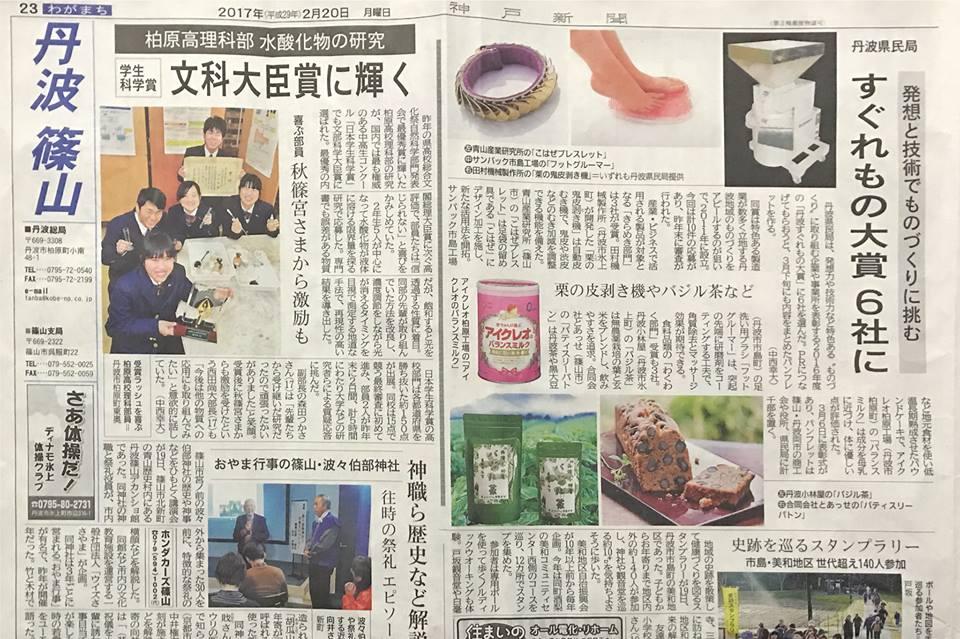 2017.2.20神戸新聞掲載