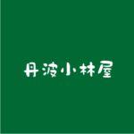 バジル茶×丹波小林屋